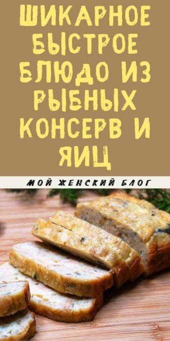 Шикарное быстрое блюдо из рыбных консерв и яиц