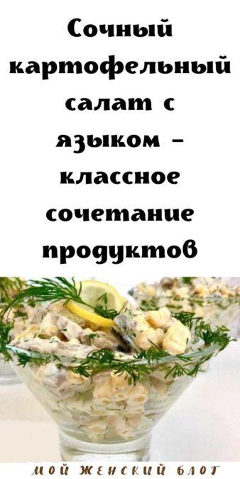 Сочный картофельный салат с языком - классное сочетание продуктов